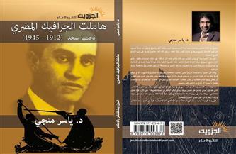 ياسر منجي يعيد الاعتبار لـ «نحميا سعد» في «هاملت الجرافيك المصري»
