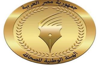 """""""الوطنية للصحافة"""" تنعى إسماعيل منتصر رئيس مجلس إدارة مؤسسة دار المعارف الأسبق"""