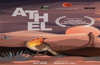 """الفيلم الوثائقي """"أثل"""" يشارك في مهرجان العين السينمائي بالإمارات"""
