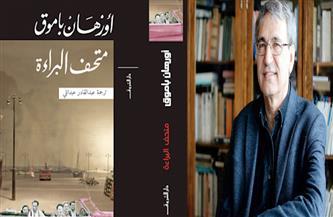 """صدور الطبعة الثالثة من """"متحف البراءة"""" لأورهان باموق"""