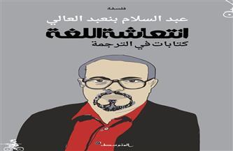 """""""انتعاشة اللغة"""" دراسة فلسفية عن الترجمة في الثقافة العربية المعاصرة"""