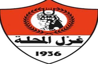 تأسيس أول شركة مصرية لكرة القدم بنادي غزل المحلة