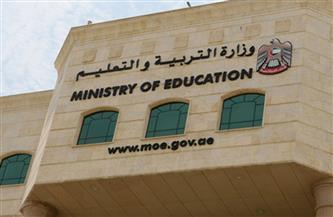 الإمارات تحدد فبراير المقبل موعدا لعودة الطلاب للدوام في المدارس