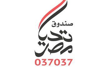 صندوق تحيا مصر يخصص الحساب رقم «037037» لتلقي مساهمات توفير لقاح كورونا