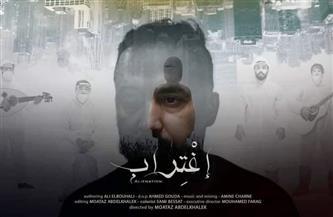 """""""سينما في زمن الكورونا""""..الفيلم المصري """"اغتراب"""" في مهرجان """"العين"""" السينمائي"""