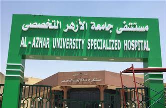 اللجنة الطبية والعيادات الخارجية بمستشفى الأزهر التخصصي تعمل من الأحد إلى الأربعاء أسبوعيًّا