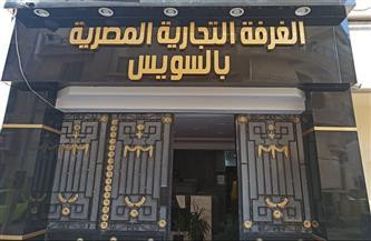 10 يناير.. موعد الدورة التدريبية للمستوردين بغرفة السويس
