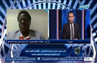 سيمبا التنزاني يكشف: هل يتعاقد مع مدير فني مصري قبل مواجهة الأهلي؟