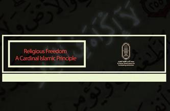 """""""مرصد الأزهر"""" يصدر فيديو بـ12 لغة حول الحرية الدينية"""