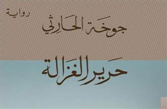 «حرير الغزالة».. جديد جوخة الحارثي بعد فوزها بجائزة بوكر