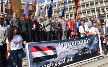 رئيس-جامعة-أسيوط-يتقدم-مسيرة-طلابية-بشعار-;تحيا-مصر;-احتفالًا-بذكرى-انتصارات-أكتوبر-|-صور