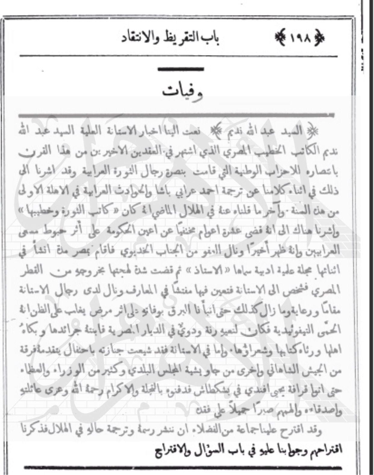 نعي مجلة الهلال لعبد الله النديم