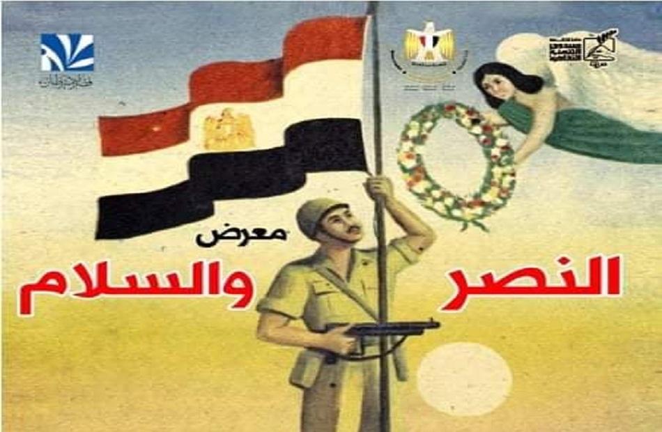 افتتاح معرض ;النصر والسلام; بقصر الأمير طاز الأحد