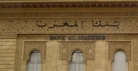 البنك المركزي المغربي يتوقع ارتفاع النمو الاقتصادي بنسبة ,  هذا العام