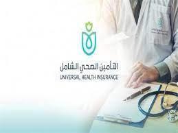 التأمين-الصحي-الشامل--علاج-لكل-المصريين- -فيديو