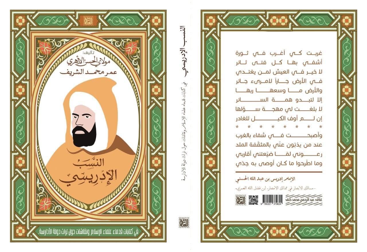 كتاب النسب الإدريسي
