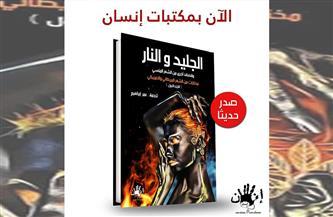 """صدور كتاب """"الجليد والنار"""" للمترجم عمر إبراهيم"""
