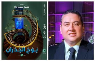 محمد سمير ندا: رواية «بوح الجدران» تكشف تأثر الهوية المصرية بالهجرة في السبعينات