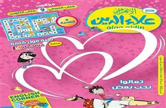 """لعبة """"قول كلمة"""" وهدايا ومغامرات شيقة مفاجأة عدد فبراير من """"علاء الدين""""   فيديو"""