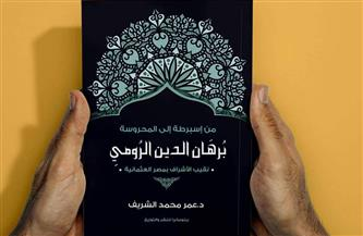 «برهان الدين الرومى» كتاب يرصد تاريخ نقيب الأشراف بمصر المحروسة  صور