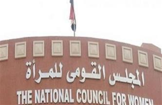 «القومي للمرأة» يبدأ مشروع الشمول المالي لاستهداف 250 ألف سيدة في 9 محافظات