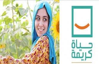 «حياة كريمة».. مؤسسة جددت الأمل في نفوس المصريين لمواجهة أعبائهم الحياتية| إنفوجراف
