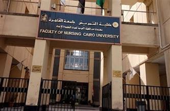 فتح باب الترشح لمنصب عميد تمريض القاهرة