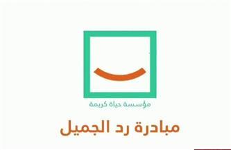«رد الجميل» مبادرة توفر الإجراءات الحمائية لتحسين الحياة الاجتماعية للفئات الأكثر احتياجًا