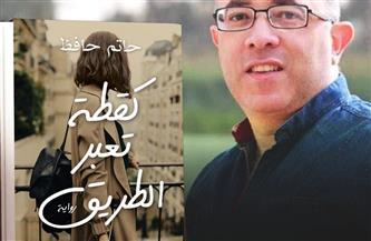 """""""كقطة تعبر الطريق"""" أول رواية مصرية حول الأزمة السورية"""