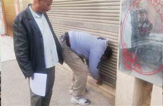غلق وتشميع محال تجارية بدون تصريح وعقار مخالف بمدينة الشروق|صور