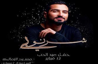 محمد الشرنوبي يحتفل بعيد الحب الليلة على مسرح الزمالك