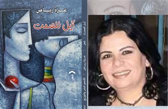 «آيل للصمت».. ديوان جديد للشاعرة عزة رياض