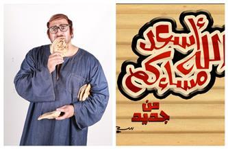 """الليلة.. أحمد الفيشاوي ضيف """"أسعد الله مساءكم من جديد"""" على""""MBC مصر"""""""