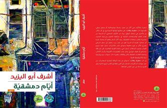 «أيام دمشقية».. كتاب جديد لـ أشرف أبو اليزيد |صور