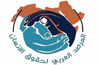 تقرير العفو الدولية بخصوص البحرين يؤكد نهجها القائم على ازدواجية المعايير وتسييس ملف حقوق الإنسان