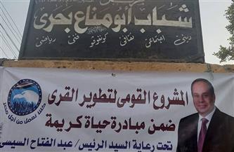 احتفاء-في-قرى-قنا-بمبادرة-حياة-كريمة-للتطوير-ولافتات-ترحيب-