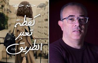 """مناقشة رواية """"كقطة تعبر الطريق"""" لحاتم حافظ في ندوة افتراضية.. مساء الخميس"""