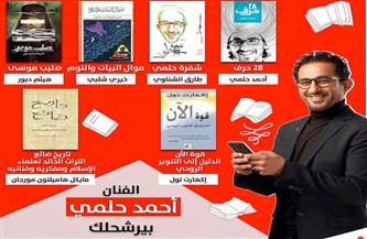 """أحمد حلمي وتامر عاشور وتامر حبيب يشاركون في مبادرة """"إينرجي"""" لمعرض الكتاب"""