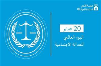 اللجنة العليا الدائمة لحقوق الإنسان: مصر تضع قضية العدالة الاجتماعية على رأس أولوياتها