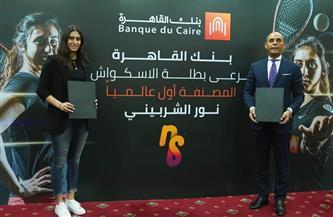 بنك القاهرة يرعى بطلة مصر في الإسكواش نور الشربيني