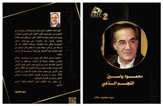 «النجم الذهبي» كتاب جديد عن محمود ياسين بمهرجان «سينيمانا» للفيلم العربي