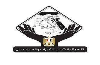 تنسيقية شباب الأحزاب والسياسيين: نرفض كافة أشكال الإساءة لأي مكون من مكونات المجتمع المصري
