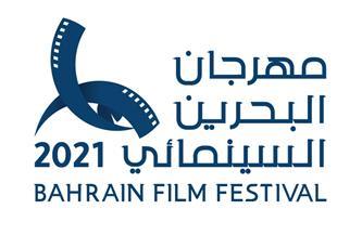 مهرجان البحرين السينمائي يجدد الدعوة للمشاركة في جائزة مركز تفوق لأفلام المرأة