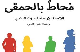 """صدور الترجمة العربية من كتاب """"محاط بالحمقى"""" لتوماس إريكسون"""