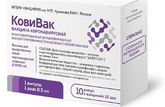 روسيا تسجل لقاحًا ثالثًا مضادًا لفيروس كورونا تحت اسم «كوفيفاك»