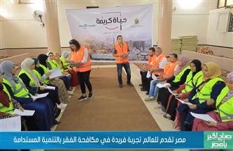 مصر تقدم للعالم تجربة فريدة في مكافحة الفقر بالتنمية المستدامة | فيديو