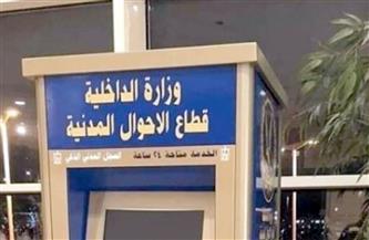 «الداخلية» تستخرج بطاقة الرقم القومي لمريض بأحد المستشفيات وأخرى بمحل إقامتها