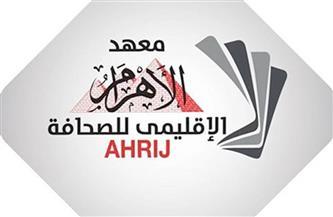 للعام الرابع.. معهد الأهرام يتولى تدريب المتقدمين لامتحان وزارة الخارجية
