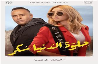 مخرج «حلوة الدنيا سكر» يشيد بأداء محمود عبدالمغني في حكاية «الجريمة لا تفيد»