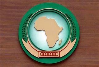 """الاتحاد الأفريقي: انطلاق فعاليات """"المنتدى الاقتصادي الدولي الـ20 حول أفريقيا"""""""